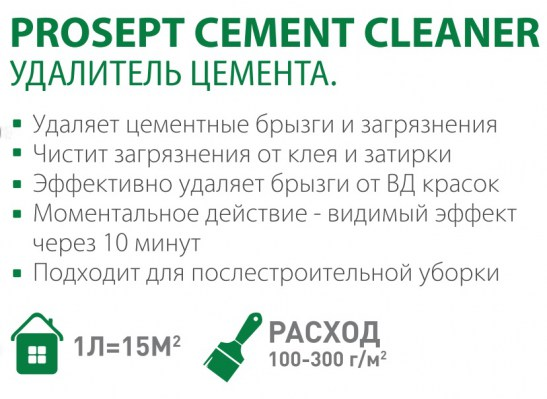 op-prosept-cement-cleaner