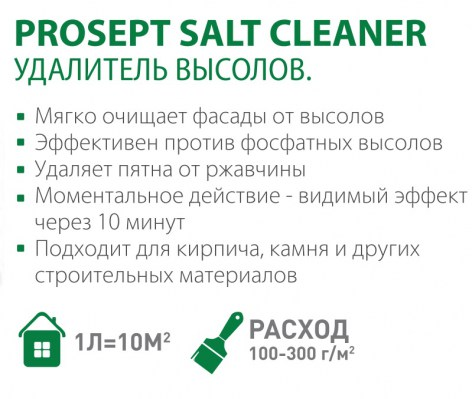 op-prosept-salt-cleaner