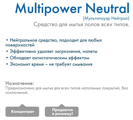 prosept-multipower-neutral-1l-op
